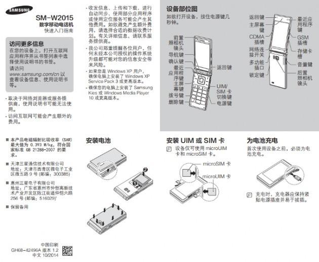 Samsung Galaxy Golden 2 - La nueva apuesta de la Samsung