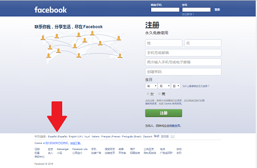 Cambiar el idioma de Facebook al español
