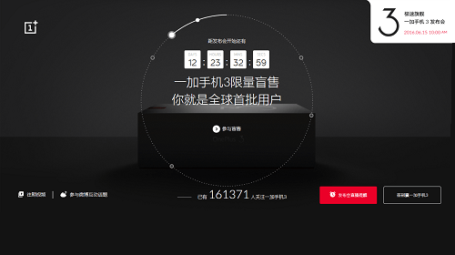El OnePlus 3, será revelado el 15 de junio de acuerdo a su sitio oficial