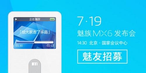 Invitación al anuncio oficial del Meizu MX6